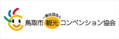 一般社団法人鳥取市観光コンベンション協会